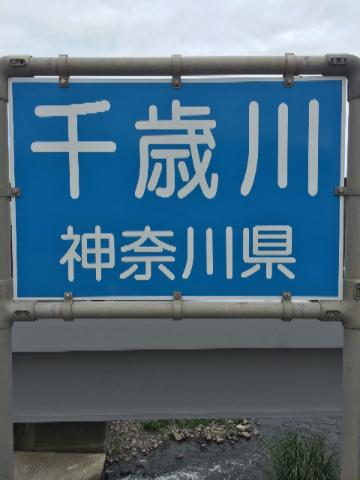 神奈川入り