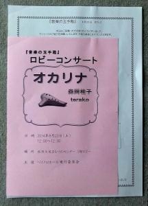 オカリナコンサート川尻20140823-1