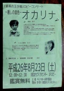 オカリナコンサート川尻20140823-5
