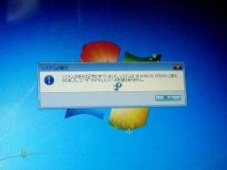 PC不調20140828-2
