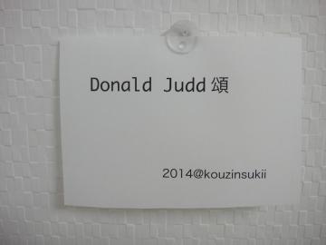 20140723ドナルド・ジャッド頌1