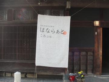 7 20141111旧川本邸2