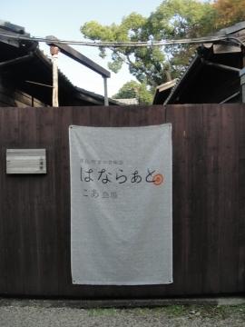 14 20141111奈良きたまち工場跡