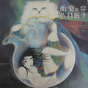 201411166胎児の夢表