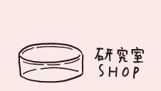 研究室SHOP