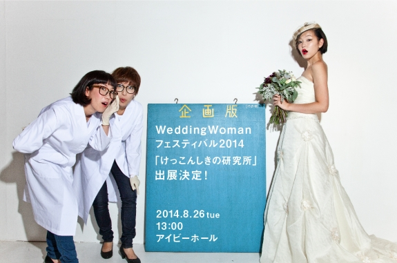 weddingwomanfes2014.jpg