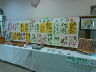 H26やまゆり館祭り