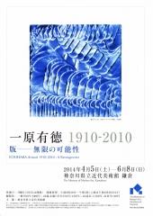 一原有徳 1910-2010 版―無限の可能性1