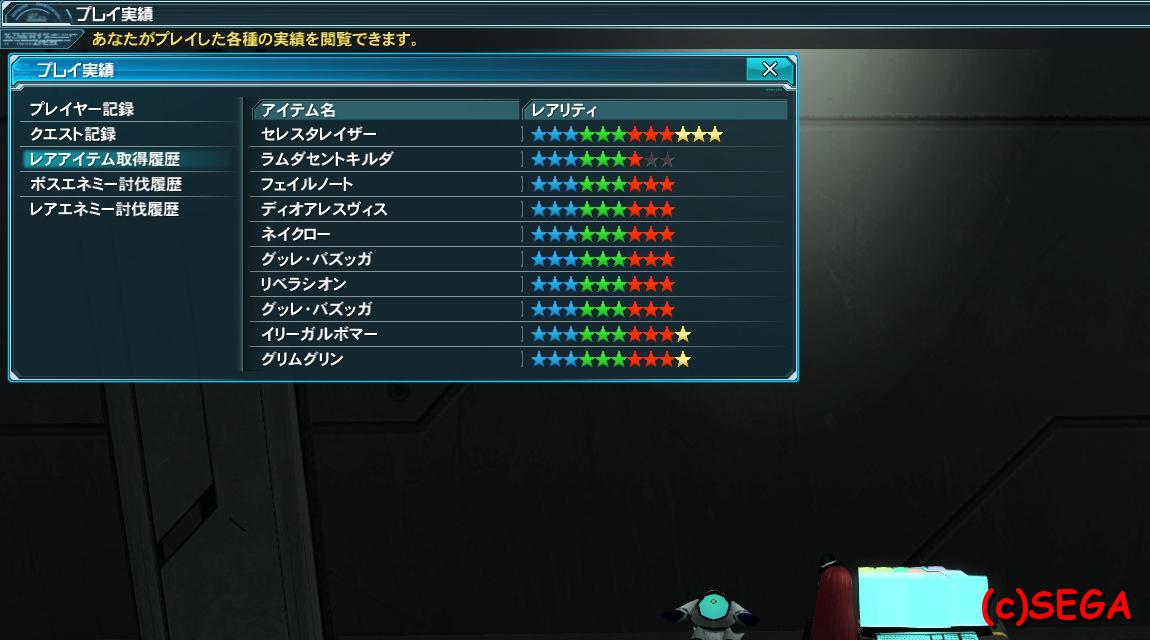 祝♪★12武器取得