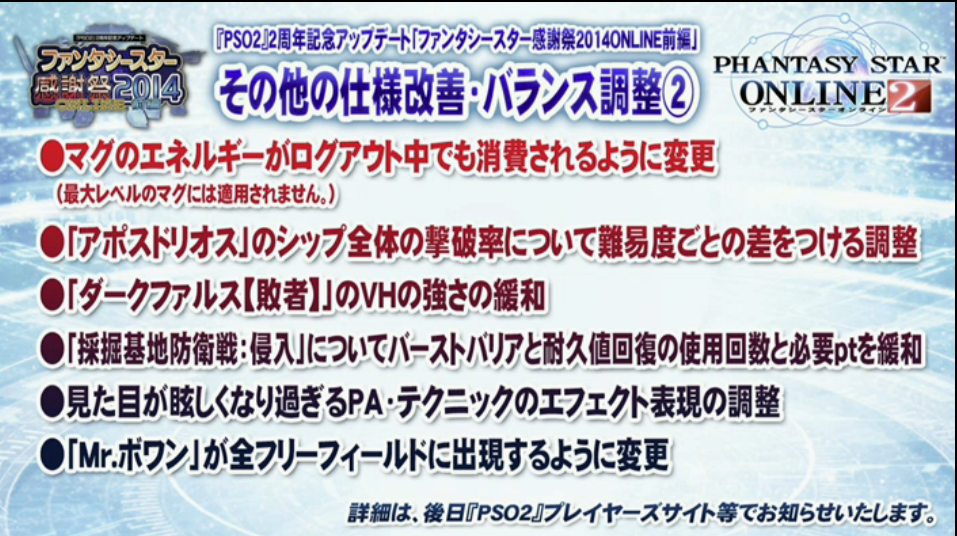 PS感謝祭2014ONLNE前篇_アプデ情報_06
