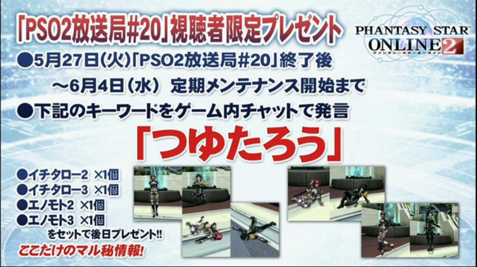 5-27PSO2放送局キーワード