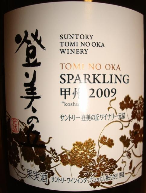 Tomino Oka Sparkling Koshu Sanbory Tomi no Oka Winery 2009