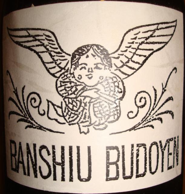 Banshiu Budoyen 2009 Part1