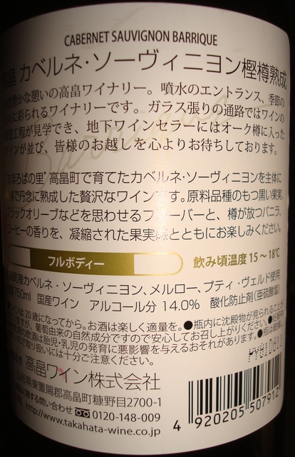 Cabernet Sauvignon Barrique Takahata Winery 2011 Part2