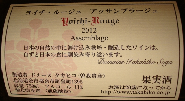 Yoichi Nobori Assamblage Takahiko Soga 2012 Part2