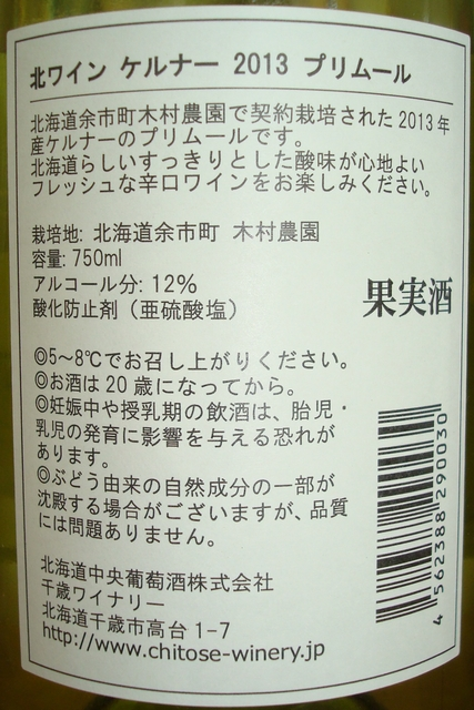 Kerner Primeur Kita Wine Kimura Vineyard Chitose Winery 2013 Part2