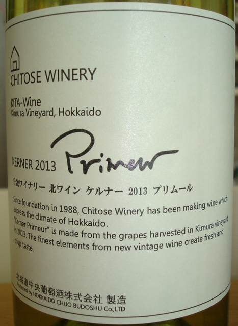 Kerner Primeur Kita Wine Kimura Vineyard Chitose Winery 2013