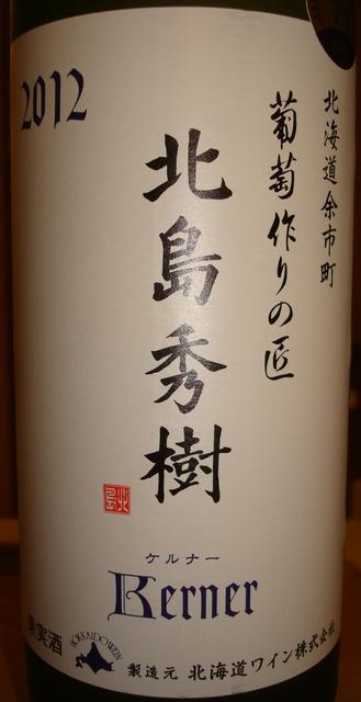 Hideki Kitajima Kerner Hokkaido Wine 2012 Part1