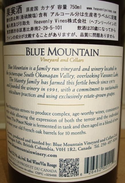 Blue Mountain Pinot Noir Vineyard and Cellars 2011 Part2