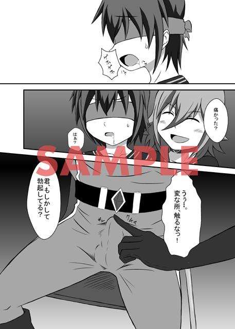 ショタスク22新刊_DLサンプル1