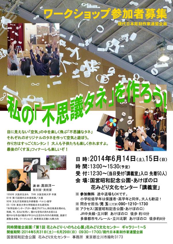 ◆01・立川WS・A3ポスター修正140503