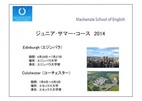 mackenzie 2014 summer 1