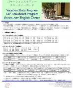 VEC Vacation programme