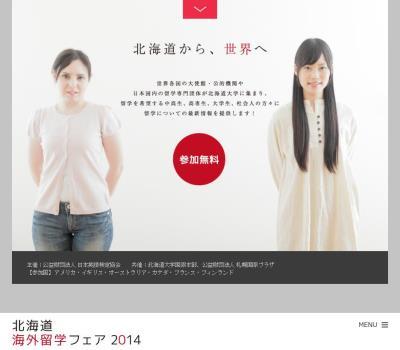 北海道留学フェア2014