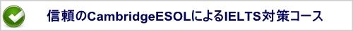 IELTS Online 対策コース タイトル
