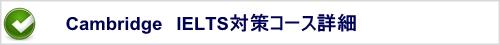 IELTS対策 コース 詳細 タイトル