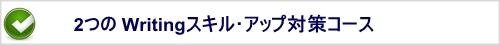IELTS Writing対策 コース タイトル
