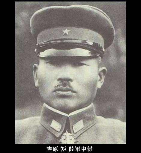 吉原 矩 陸軍中将