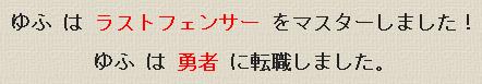 勇者(20140531)
