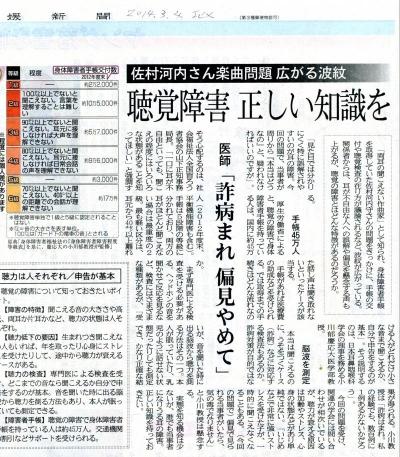 愛媛新聞_convert_20140305105642
