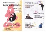 中国武術発表演武会