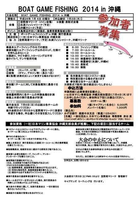 募集要項(2014BGF沖縄)