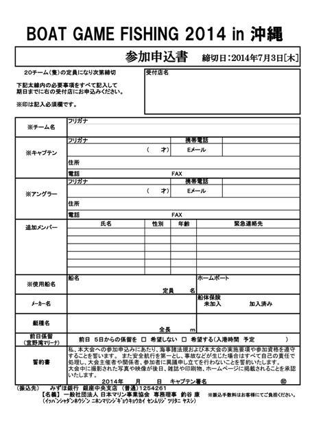 参加申込書(2014BGF沖縄)