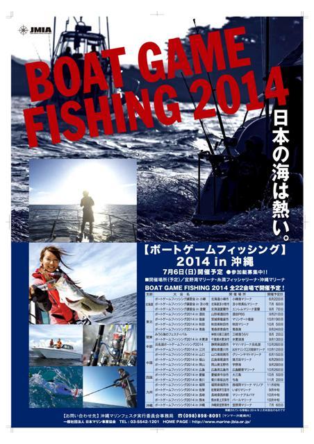 ボートゲームフィッシング2014 ポスター ブログ用