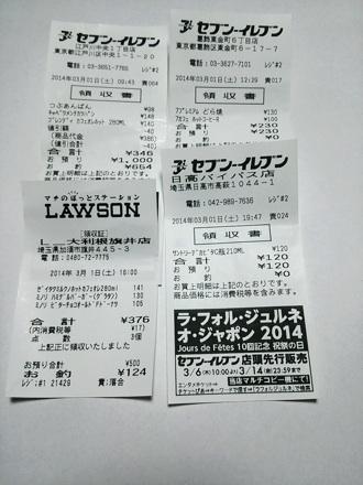 20140301_receit.jpg