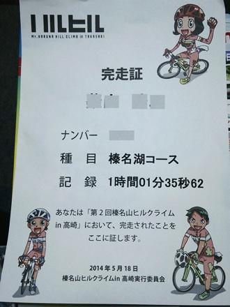 20140518_kansou.jpg