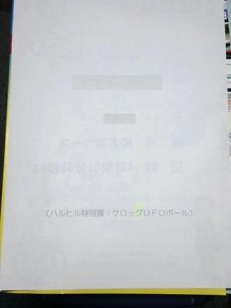 20140518_tokubetu.jpg