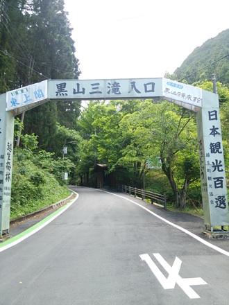 20140531_kuroyama.jpg