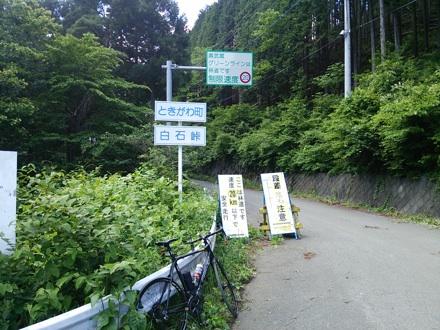 20140614_siraisi2.jpg