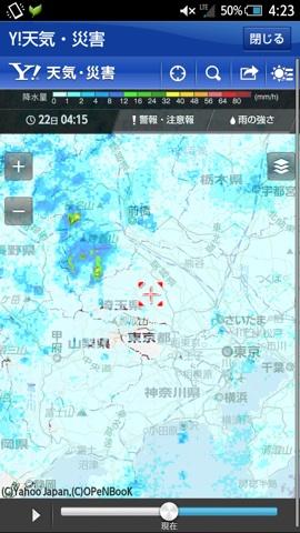 20140622_rain1.jpg