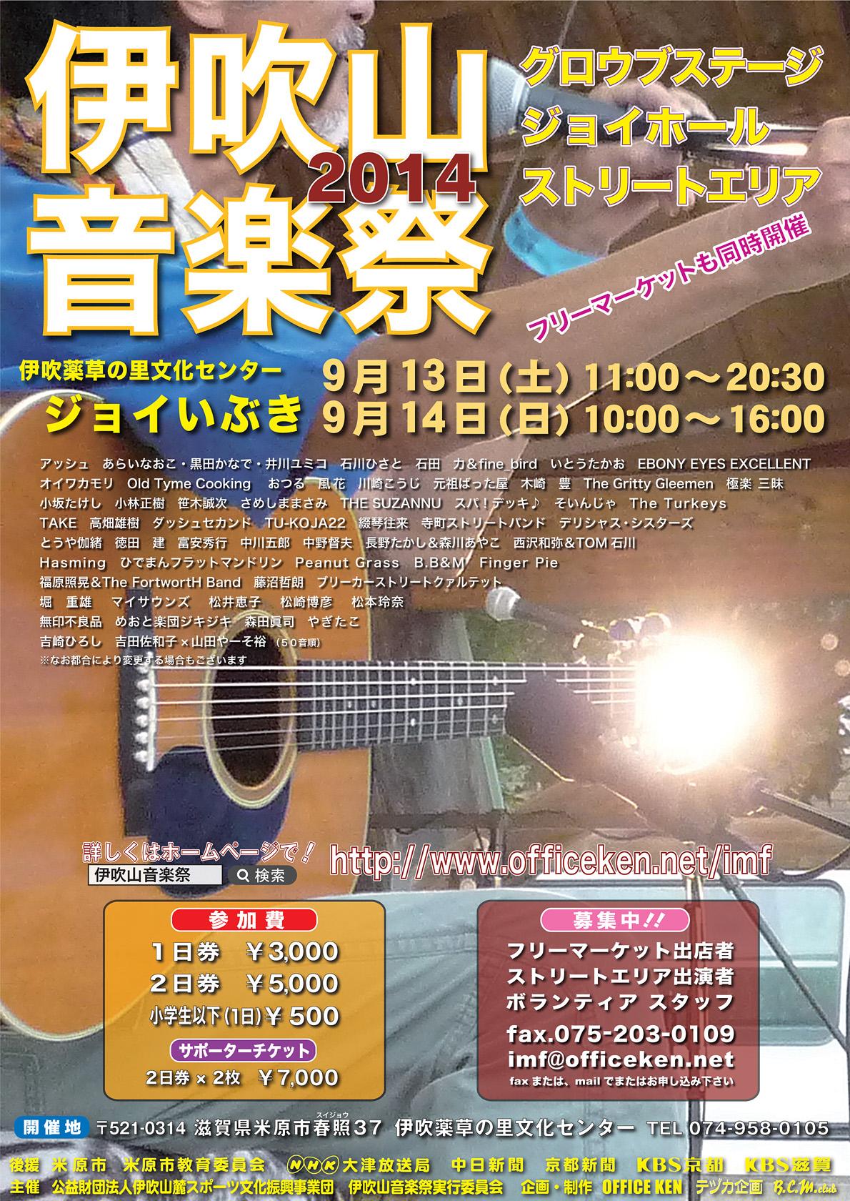 伊吹山音楽祭2014