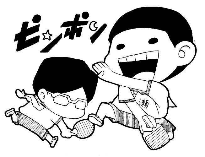ピンポン 漫画 pixiv