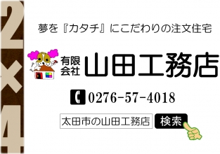 有限会社 山田工務店