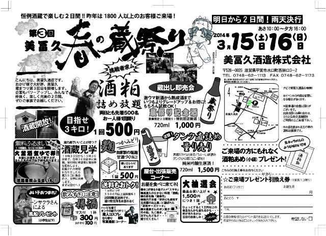 B4_2014第3回蔵祭りチラシ_表cs3 out-line