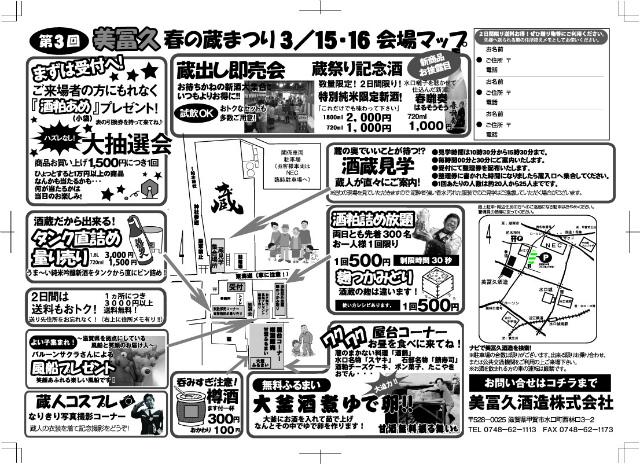 B4_2014第3回春蔵祭りチラシ裏cs3 out-line