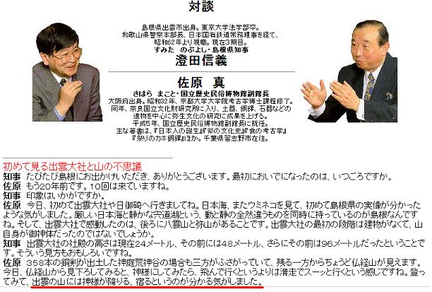 佐原さんと出雲大社75